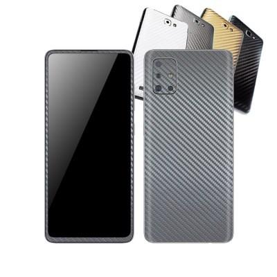 갤럭시 A51 휴대폰 카본스킨 보호필름(시크그레이)