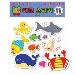 [그린키즈] 연두팡 데코 스티커 - 바다동물