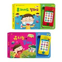 [그린키즈] 연두팡 생활 동화 사운드북 2종 중 택1