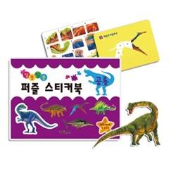 [그린키즈] 알쏭달쏭 퍼즐 스티커북_공룡