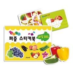 [그린키즈] 알쏭달쏭 퍼즐 스티커북_과일채소