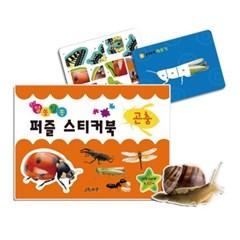 [그린키즈] 알쏭달쏭 퍼즐 스티커북_곤충