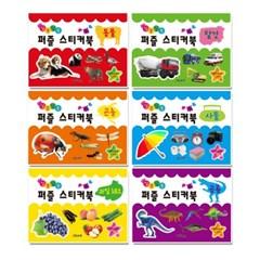 [그린키즈] 알쏭달쏭 퍼즐 스티커북 6종 중 택1