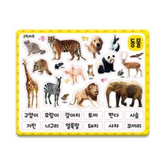 [그린키즈] 말랑말랑 EVA 자석 학습놀이 - 동물