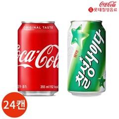 코카콜라 칠성사이다 뚱캔 2종 24캔 세트