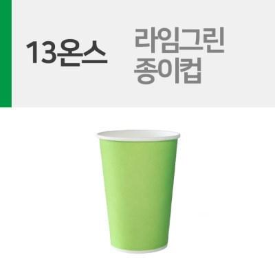 라임그린  13온스 종이컵 1봉(50개)_(1128015)