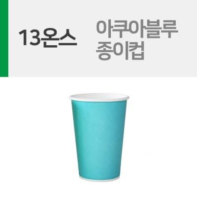 아쿠아 블루 13온스 종이컵 1봉(50개)_(1128014)