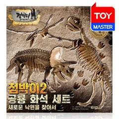 [토이트론] 점박이2 공룡화석세트