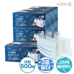국산 일회용 마스크 500매 3중 필터 KBH 마스크 보호마스크