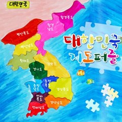 반제품 대한민국지도퍼즐(가로21cm 세로28cm)
