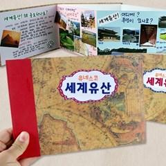 스크랩북만들기 세계문화유산 100배 즐기기
