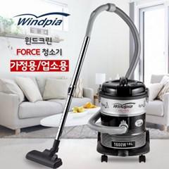 흡입력 좋은 업소용 청소기 산업용 영업용 WC-1800