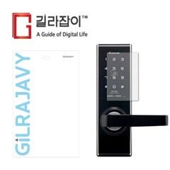 에버넷 디지털 도어록 EN750W 저반사 지문방지 액정보호필름 2매