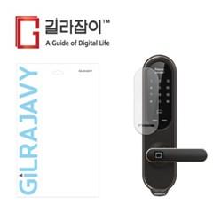 게이트맨 도어록 GRAB100-FH 저반사 지문방지 액정보호필름 2매