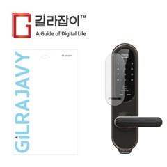 게이트맨 도어록 G-GRAB TOUCH 저반사 지문방지 액정보호필름 2매