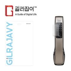 게이트맨 도어록 G-SUIT SCAN 저반사 지문방지 액정보호필름 2매