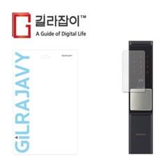 삼성 디지털 도어록 SHP-DR700 저반사 지문방지 액정보호필름 2매