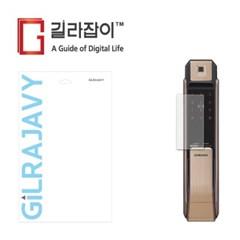 삼성 디지털 도어록 SHP-P71 저반사 지문방지 액정보호필름 2매