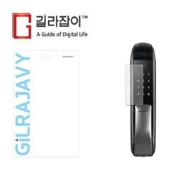 삼성 디지털 도어록 SHP-P51 저반사 지문방지 액정보호필름 2매