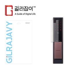 삼성 디지털 도어록 SHP-DP950 저반사 지문방지 액정보호필름 2매