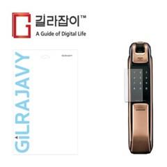 삼성 디지털 도어록 SHP-DP930 저반사 지문방지 액정보호필름 2매