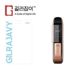 삼성 디지털 도어록 SHP-DP830 저반사 지문방지 액정보호필름 2매