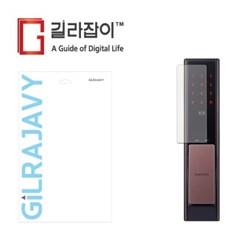 삼성 디지털 도어록 SHP-DP751 저반사 지문방지 액정보호필름 2매