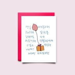 생일카드-풍선선물