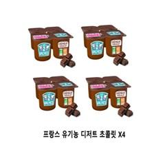 [LES 2 VACHES] 프랑스 유기농 디저트 초콜릿 X4