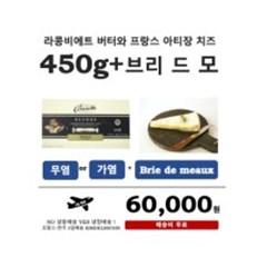 라콩비에트 버터+브리 드 모 치즈