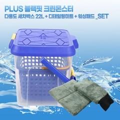 PLUS 블랙핏 크린몬스터 다용도 세차박스 22L&미트&패드