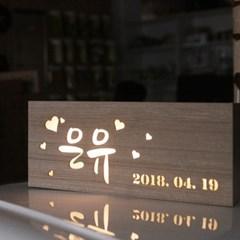 카피라이트 기념 선물 이니셜 무드등 우드 조명 주문제작