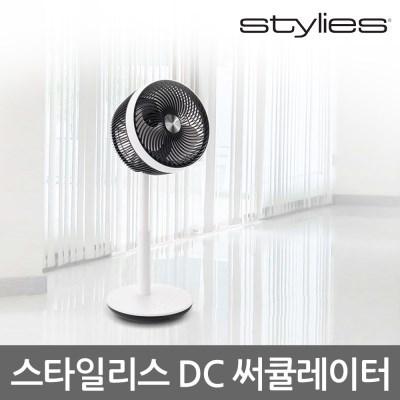 스타일리스 DC 써큘레이터 SSF-2803D 360도 입체회전 선풍기