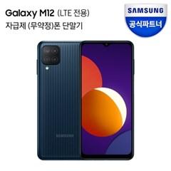 삼성전자 갤럭시 M12 블랙 (LTE전용) 32GB 자급제 SM-M127N
