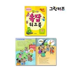 [그린키즈]  연두팡 속담 워크북 - 1호(ㄱ,ㄴ,ㄷ)