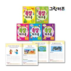 [그린키즈] 연두팡 속담 워크북 5권 중 택1