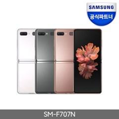 공식인증 갤럭시Z플립 5G 자급제폰 SM-F707N
