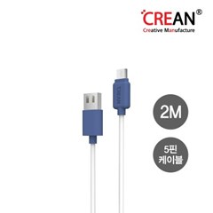 크레앙 5핀 2M 충전/싱크 케이블 (CRECB2M5P)