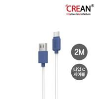 크레앙 C타입/8핀 2M 충전/싱크 케이블 (CRECB2M)