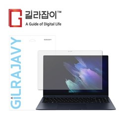 갤럭시북 프로360 15인치 리포비아H 고경도 액정보호필름