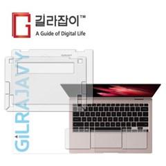 갤럭시북 프로360 13인치 유광(투명) 외부보호필름 각 2매