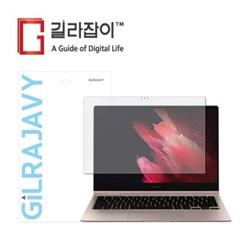 갤럭시북 프로360 13인치 라이트온 저반사 종이질감 액정보호필름