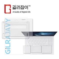 갤럭시북 프로 15인치 유광(투명) 외부보호필름 각 2매