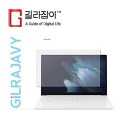 갤럭시북 프로 15인치 블루라이트차단 시력보호필름