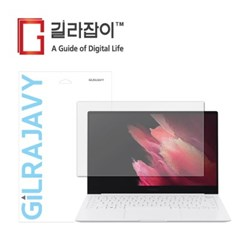 갤럭시북 프로 13인치 블루라이트차단 시력보호필름