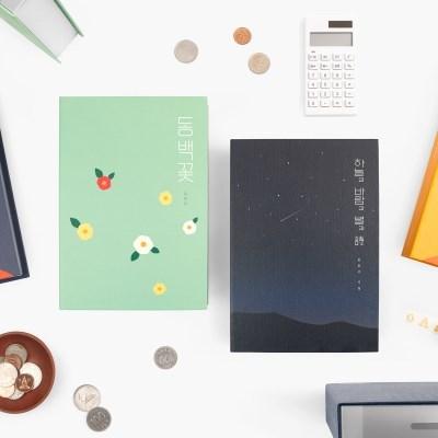 한국문학 코인북 저금통