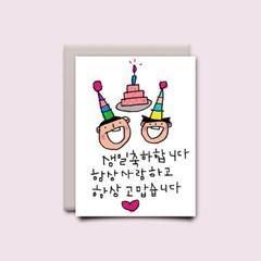 생일카드-항상고맙습니다