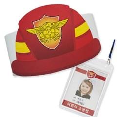 어린이 소방관(모자+신분증)