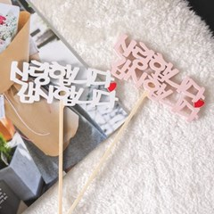 러브땡큐우드픽(2개입) 28cm 장식 DIY 글자픽 FDIYFT
