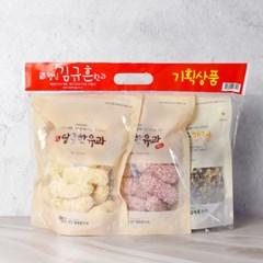 [혼합3종 기획상품] 달콤한유과+유과레드+고소한강정